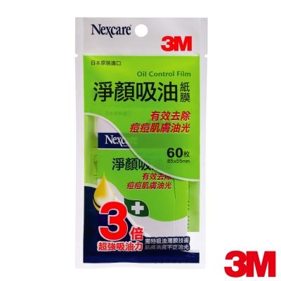 3M 荳痘吸油紙膜