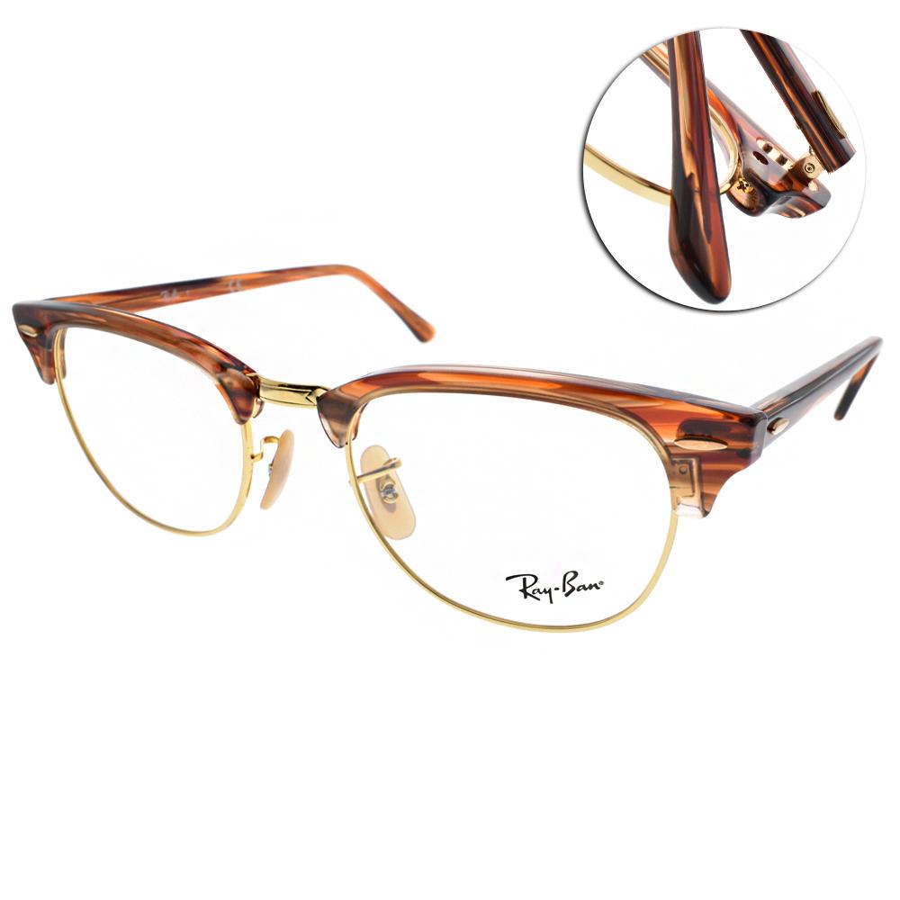 RayBan雷朋眼鏡 經典眉框/流線棕-金#RB5154 5751 @ Y!購物