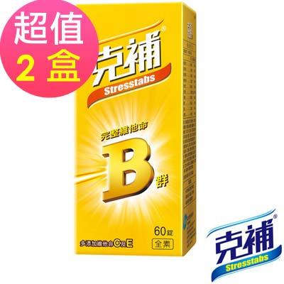 克補 B群膜衣錠(60錠/盒)x2盒