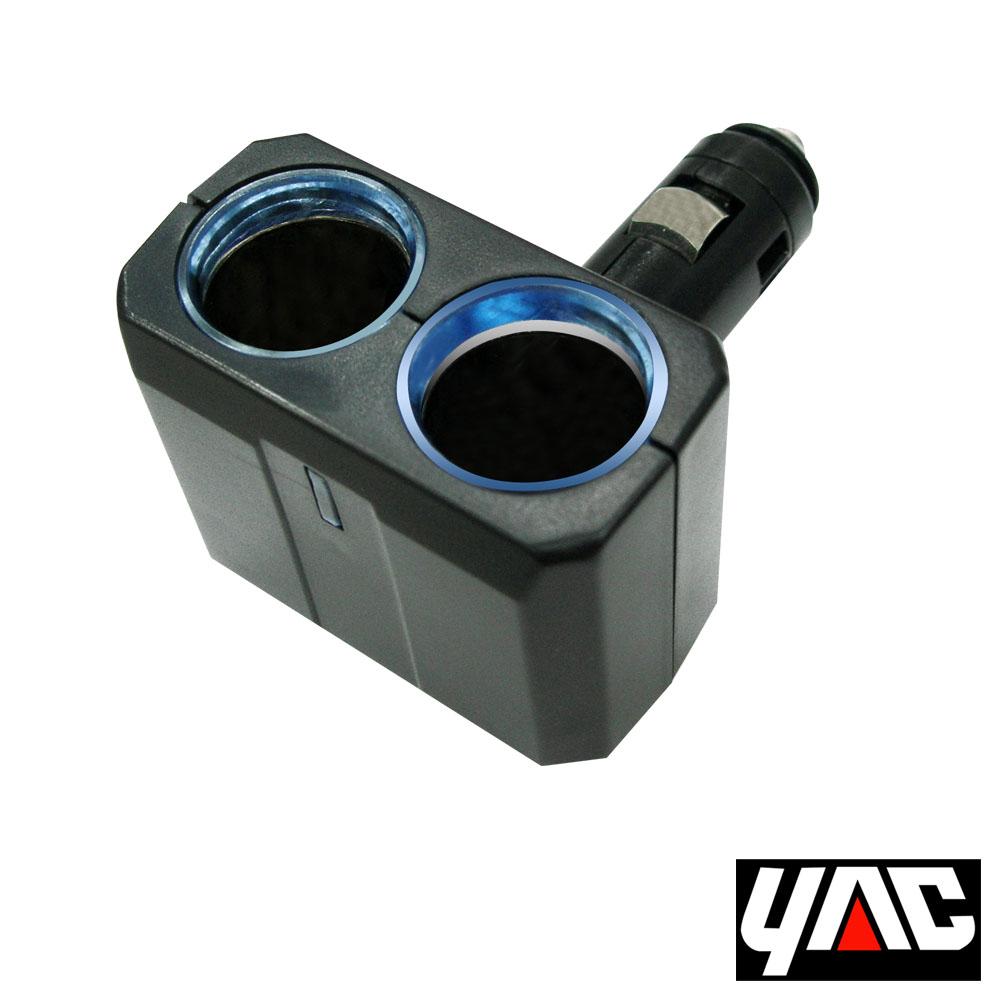 YAC  冷光調整型雙孔電源擴充器