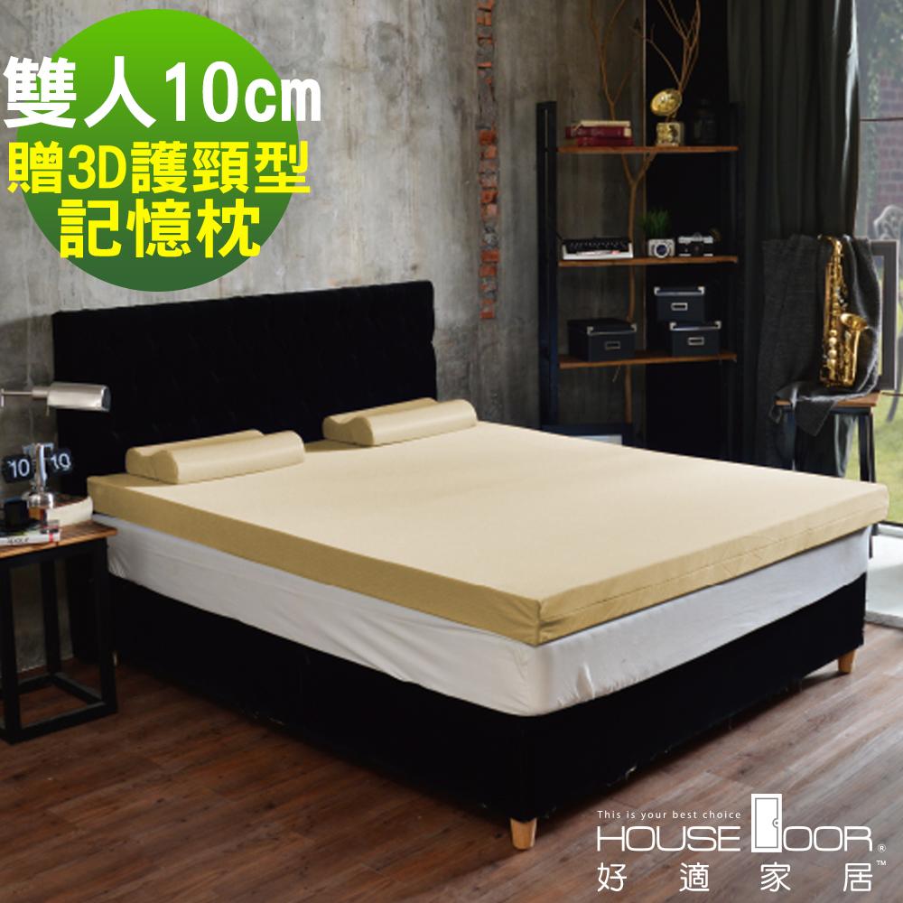House Door 好適家居 日本抗菌竹炭記憶床墊10cm厚超值組-雙人5尺