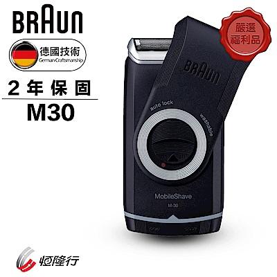 (福利品)德國百靈BRAUN-電池式輕便電鬍刀(M30)