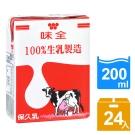 味全 全脂保久乳(200mlx24入)