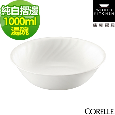 CORELLE康寧 純白褶邊1000ml湯碗