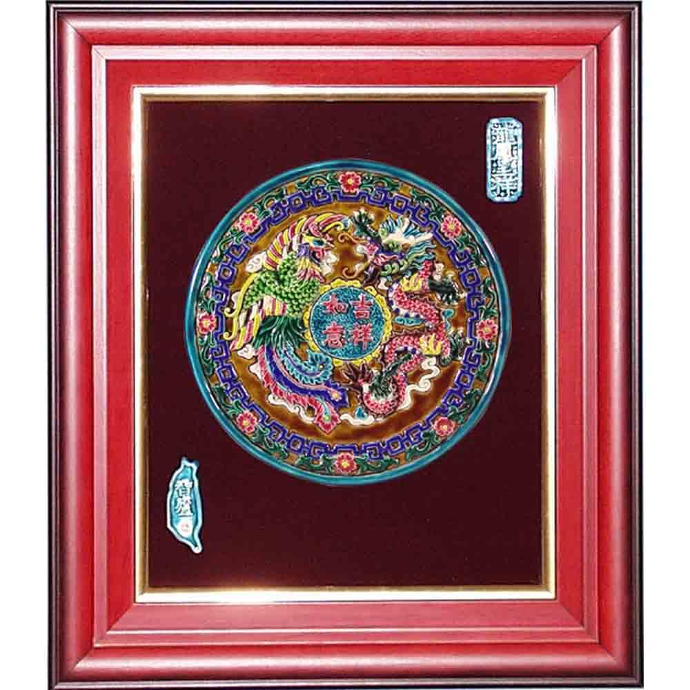鹿港窯-交趾陶開運裝飾壁飾-龍鳳呈祥(圓形)