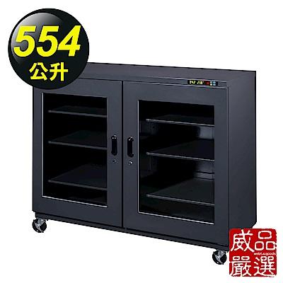 威品嚴選 554公升工業型微電腦防潮箱(LE-M520)