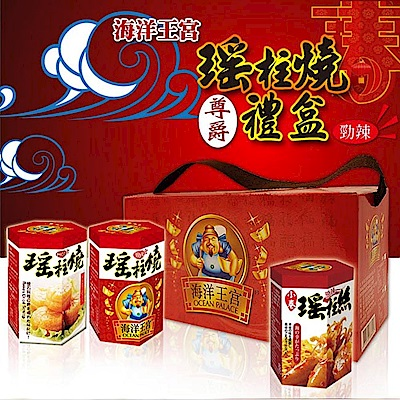 幸福小胖 海洋王宮尊爵禮盒 辣味2盒(瑤柱燒x2+小卷x1/盒)
