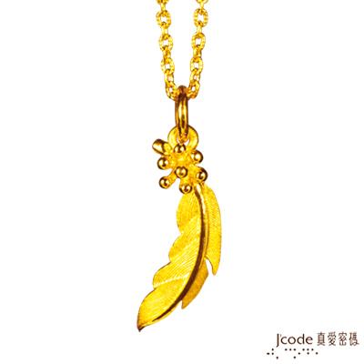 J'code真愛密碼 羽翼 純金項鍊