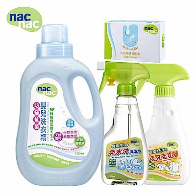 nac nac 清潔4小福優惠組(免水洗劑+去漬劑+牛奶燕麥皂+洗衣精)