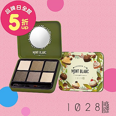 [買一送一] 1028 蒙布朗眼妝盒