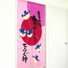 布安於室-幸福河豚中開日式門簾