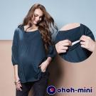 ohoh-mini 孕婦裝 百搭素面氣質孕婦上衣-2色