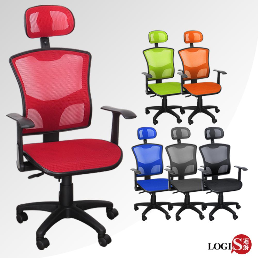 邏爵家具  御風2代亮彩T手雙層網坐墊全網椅/辦公椅/電腦椅/主管椅