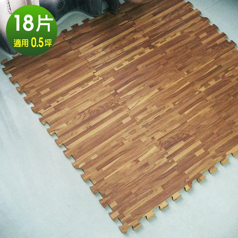 Abuns 和風耐磨拼花深木紋巧拼地墊(18片裝-適用0.5坪)
