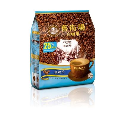 舊街場 3合1白咖啡-減糖(35gx15入)