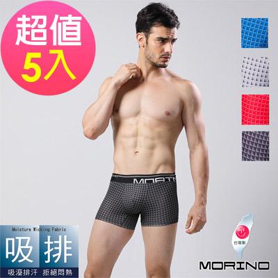 男內褲  格紋時尚平口褲/四角褲(超值5件組)MORINO摩力諾
