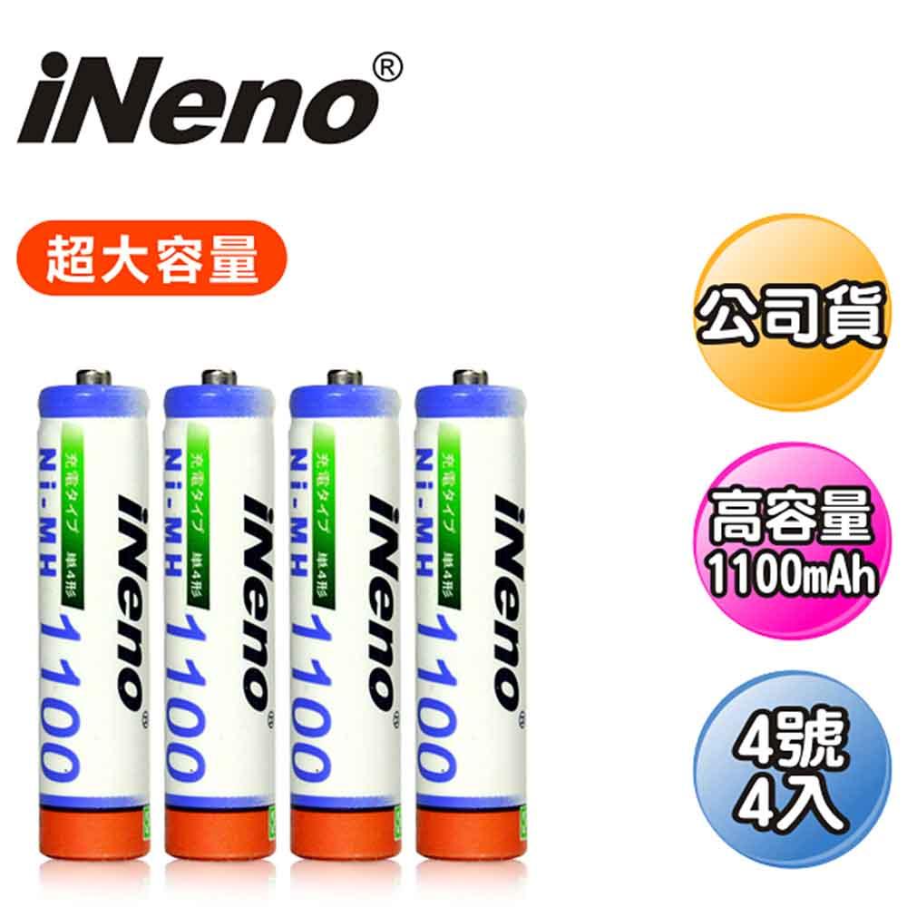 iNeno艾耐諾4號高容量鎳氫充電電池4入