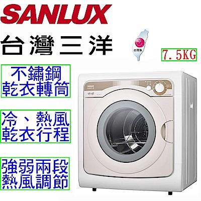 SANLUX 台灣三洋 7.5公斤乾衣機 SD-85U