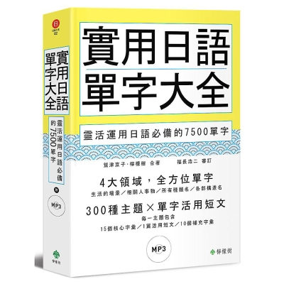 實用日語單字大全:靈活運用日語必備的7500單字(軟精裝,1MP3)