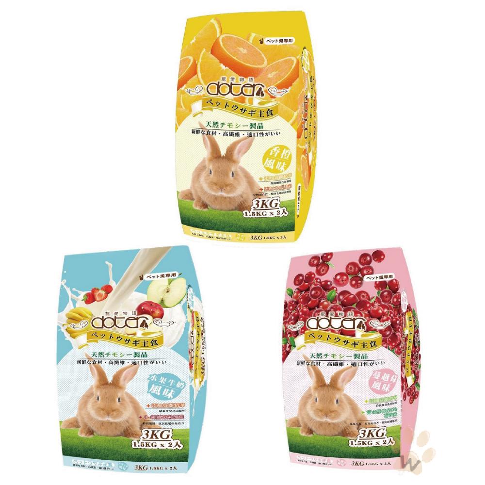 寵愛物語寵愛兔主食3kg 1入