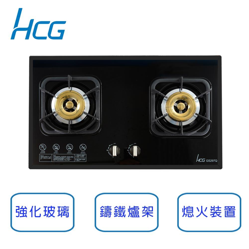 和成 HCG 檯面式 二口 3級瓦斯爐 GS297Q