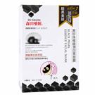 森田藥粧 黑珍珠極緻潤白黑面膜7入