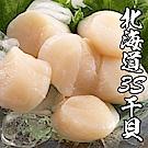 【海鮮王】北海道生食級干貝 *1盒組(3S級/1kg±10%/原裝盒)
