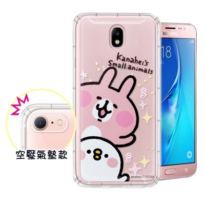 官方授權 卡娜赫拉 Samsung Galaxy J7 Pro 透明彩繪空壓手機...