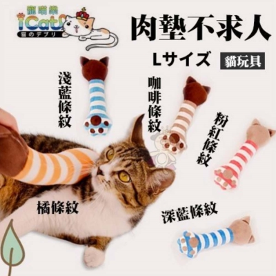 日本貓姬《不求人造型貓草抱枕-大號》 2 入組