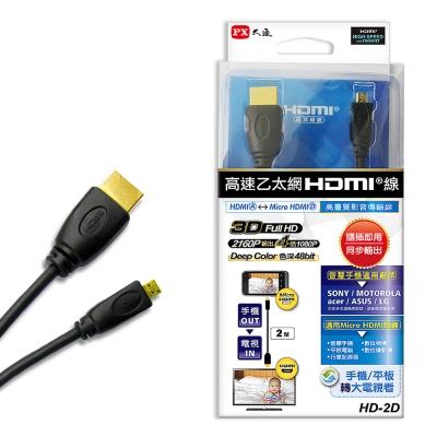 PX大通HDMI轉Micro HDMI 2M高畫質影音傳輸線 HD-2D