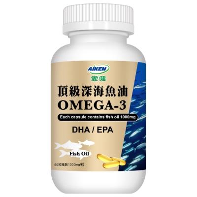 愛健 頂級深海魚油(60粒/瓶)