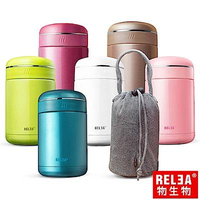 [買一送一]香港RELEA物生物 魔仙煲304不鏽鋼燜燒罐附提袋540ml