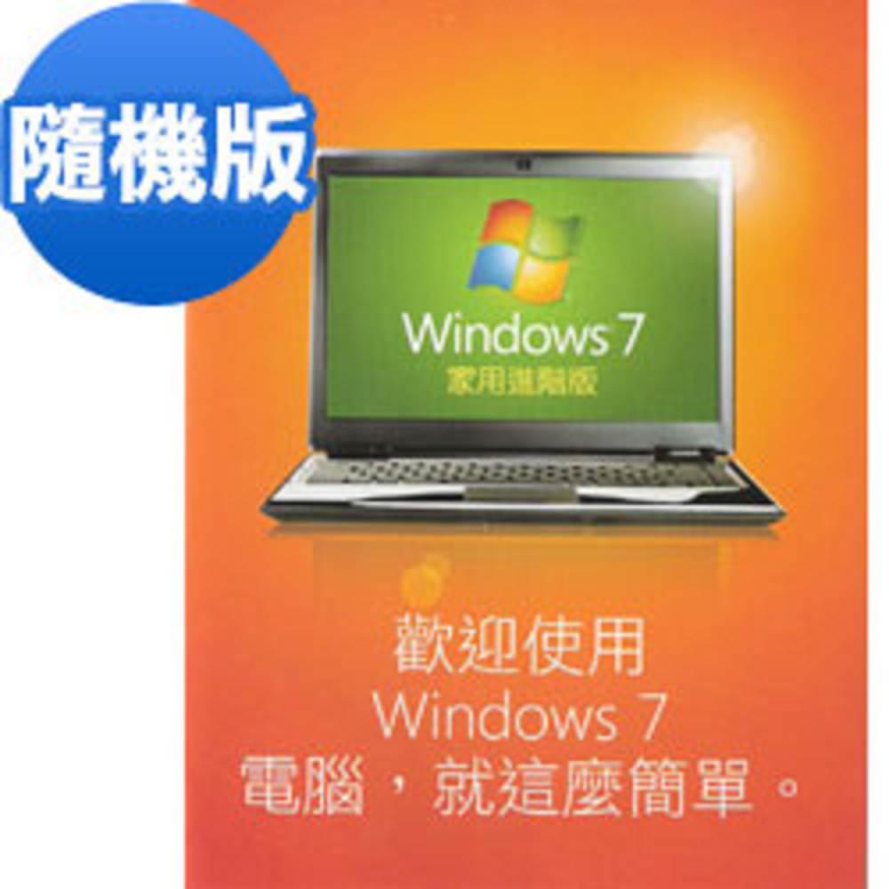 Windows 7 SP1家用版-中文隨機(64位元)