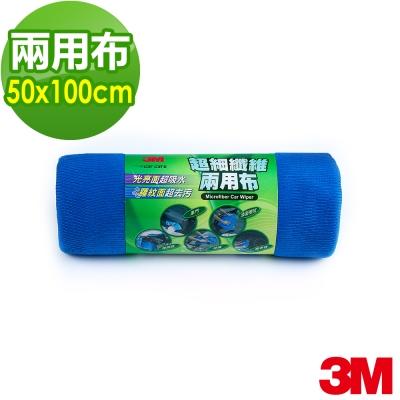 3M 超纖維兩用布(50x100CM)