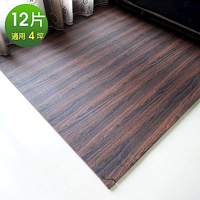 Abuns 百大厚1.5CM高級熱感深橡木紋52度大地墊(附四邊條)-12片(適用4坪)