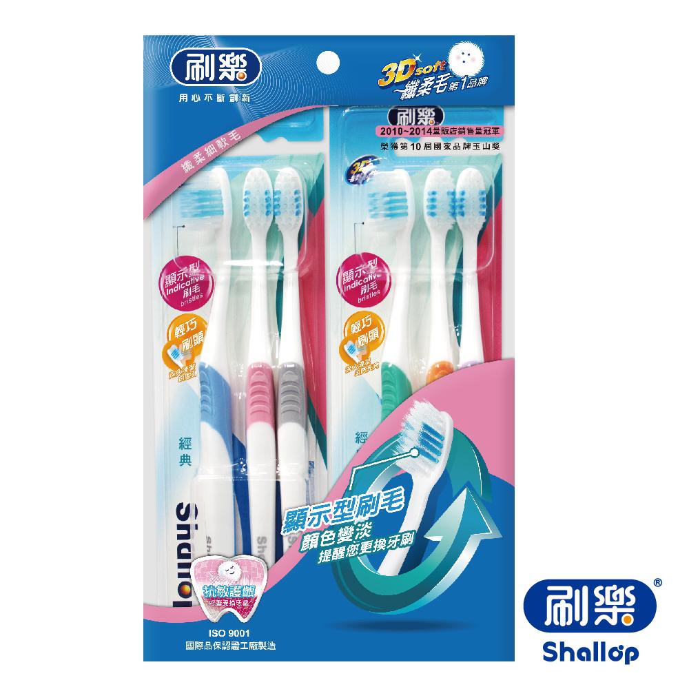 刷樂 經典牙刷(6支/組)