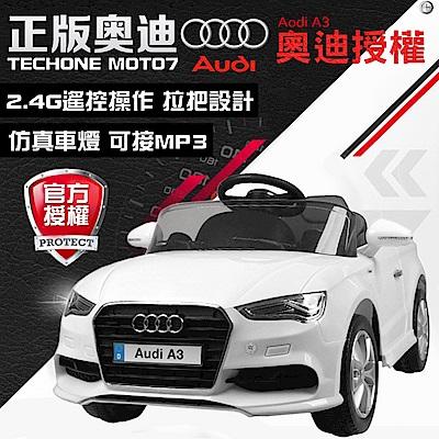 TECHONE MOTO7 仿真跑車正版奧迪A3童車/Audi原廠授權 四通遙控童車