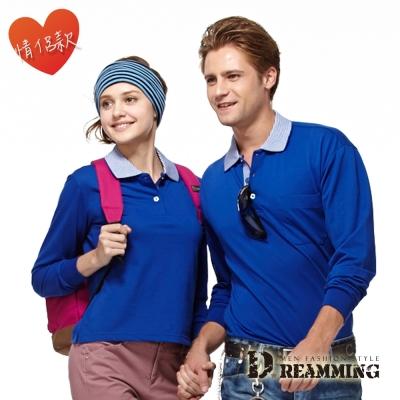 Dreamming 台灣製條紋領網眼長袖POLO衫(寶藍)