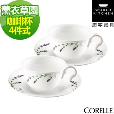 CORELLE康寧 薰衣草園4件式咖啡杯組 (404)