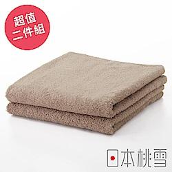 日本桃雪居家毛巾超值兩件組(淺咖啡色)