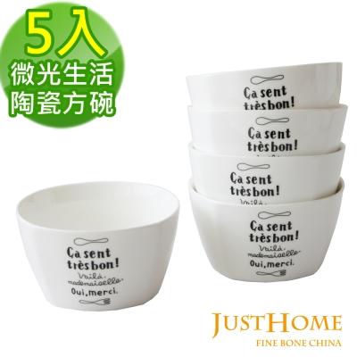 Just Home 微光生活陶瓷4.5吋方形飯碗5件組
