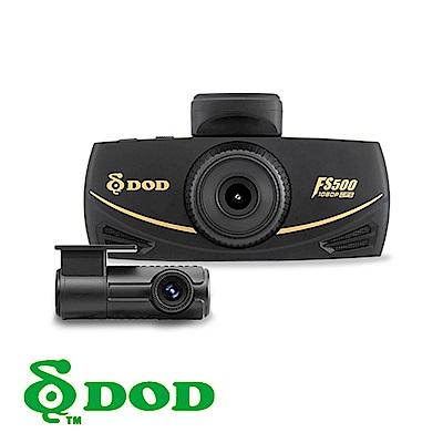 DOD FS500 SONY感光 GPS天眼級固定測速 1080P 雙鏡頭行車紀錄器-速