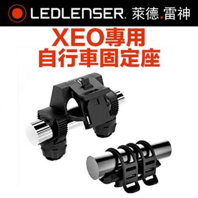 德國 LED LENSER XEO專用自行車固定座