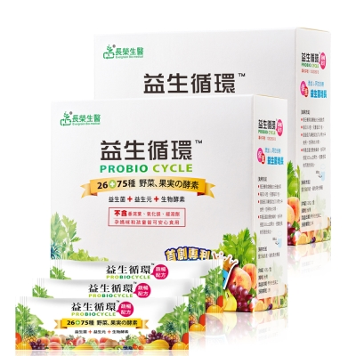 【長榮生醫】益生循環蔬暢配方(30包/盒)X2