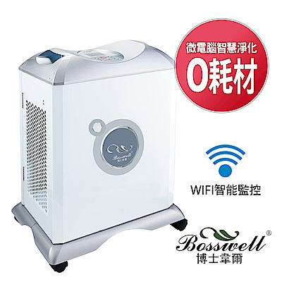 BOSSWELL博士韋爾 抗敏滅菌空氣清淨機-ZB2200SW