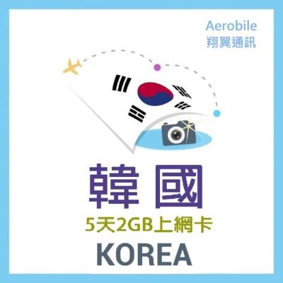 翔翼通訊-韓國上網卡-5天/2GB 手機上網卡 - SIM卡隨插即用 免用wifi分享器