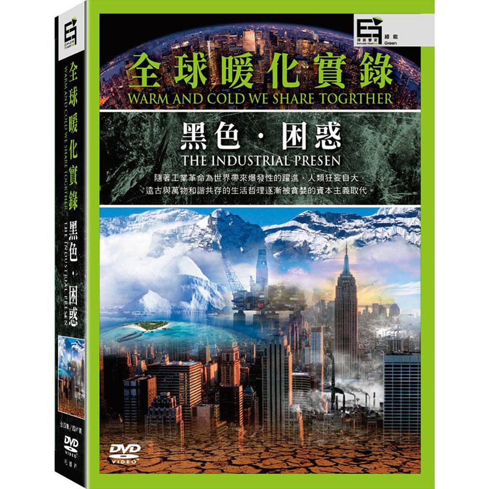 全球暖化實錄:黑色.困惑 ( 4DVD )