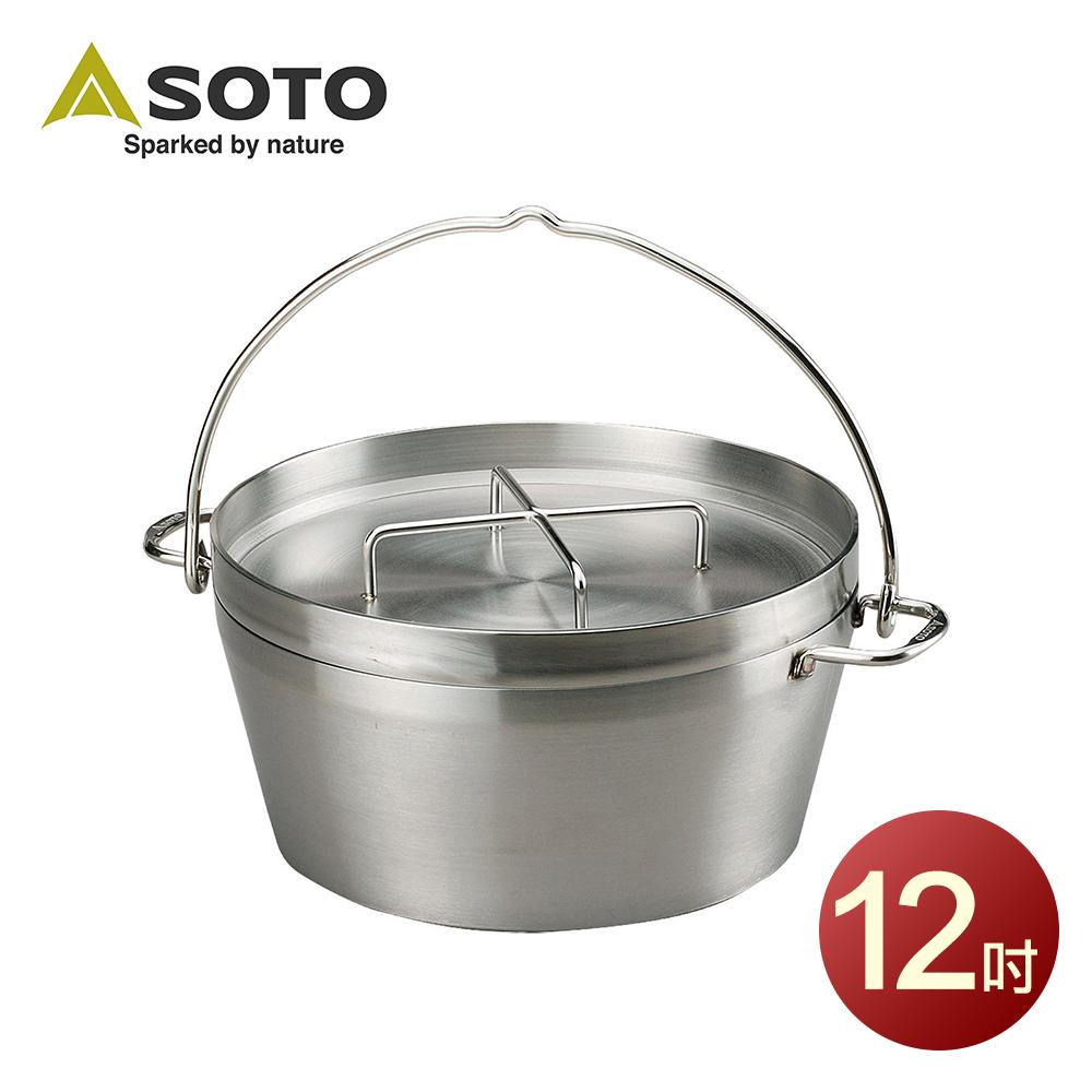 SOTO 不鏽鋼荷蘭鍋30.6cm(12吋 ST-912)