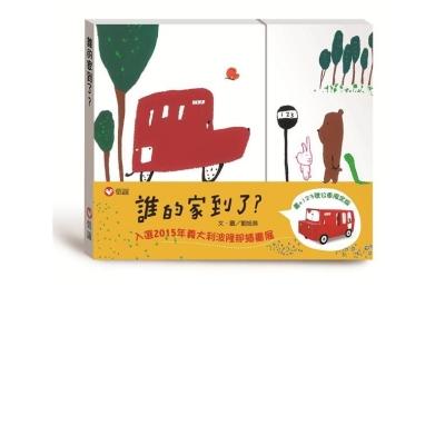 誰的家到了限定版書公車玩具卡