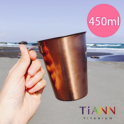 TiANN 鈦安純鈦餐具 450ml 純鈦啤酒杯 (可可)